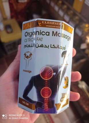 Лечебное натуральное масло ( крем ) для суставов, позвоночника.