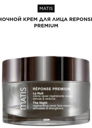 Matis ночной крем для лица reponse premium  50 мл