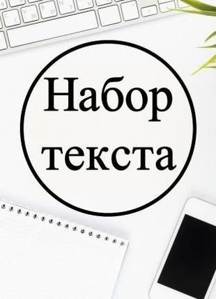 Набор или перевод текста. Качественно и быстро
