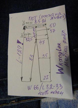 Джинсы огромные Wrangler W-66/L-33