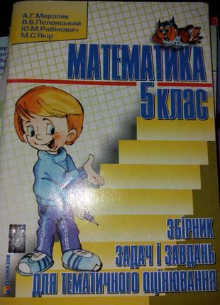 Математика 5 клас збірник задач і завдань мерзляк полонський я...
