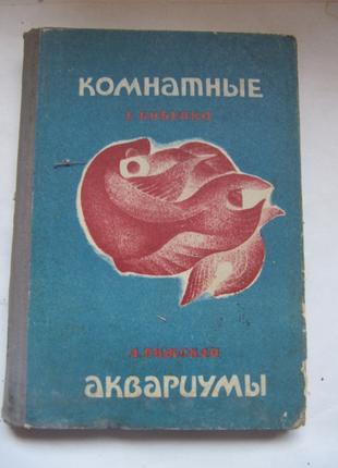 Бибенко Т., Рижская А. Комнатные аквариумы
