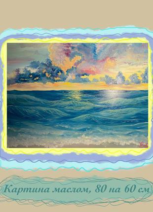 Картина маслом. картина море. живопись. картина с небом