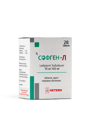 Софген - Л (софосбувир 400 мг + ледипасвир 90 мг)