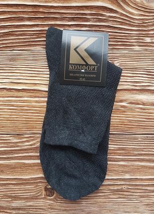 """Мужские однотонные хлопковые носки в сетку 40-45 """"комфорт"""""""