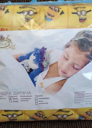 Детское одеяло с подушкой ( силикон)