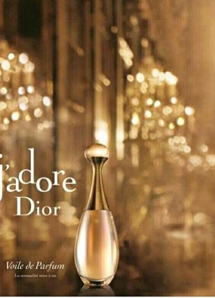Jadorr Christian Dior Духи 50 мл.