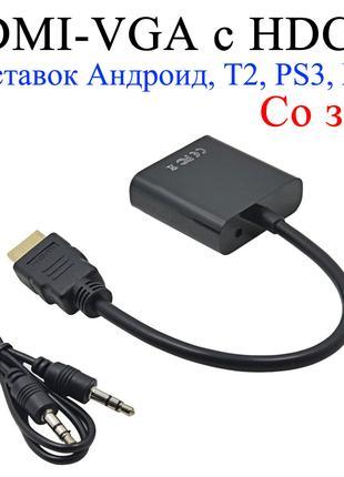 Конвертер видео HDMI - VGA +AUDIO переходник кабель со звуком вга