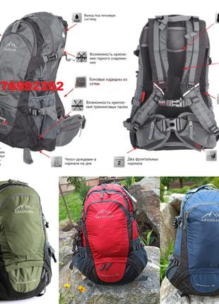 Трекинговый Вело-рюкзак LEADHAKE 40 с каркасной спинкой
