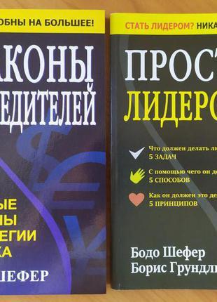 Бодо Шефер. Комплект книг. Законы победителей. Простое лидерство