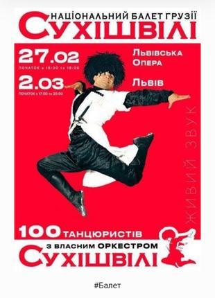 Квиток на балет Сухішвілі Львів 27.02.2021