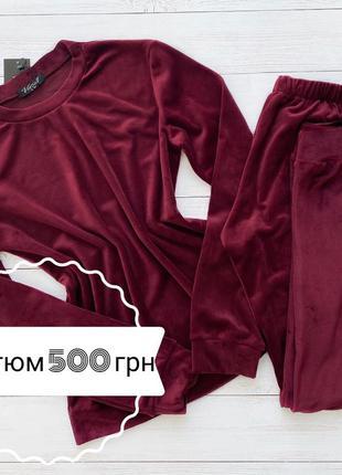 Комплект, штаны и кофта бордо
