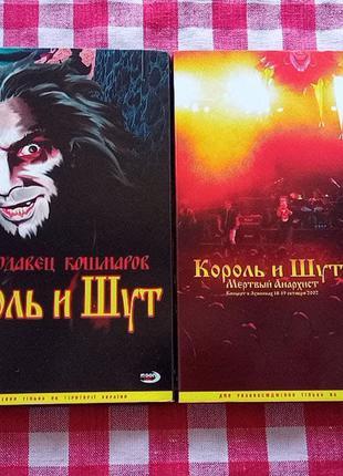 "DVD Король и Шут ""Мёртвый Анархист"", ""Продавец Кошмаров"" (Moon)"