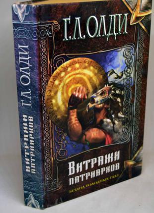 """Книга: Г.Л.Олди """"Витражи патриархов"""", """"Войти в образ"""", """"Восставши"""