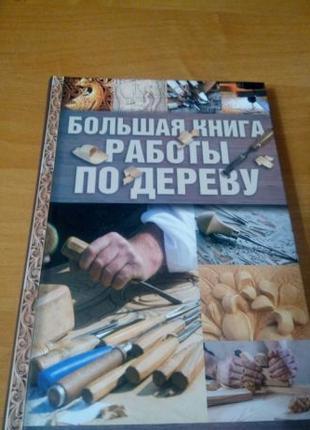 Книга работы по дереву