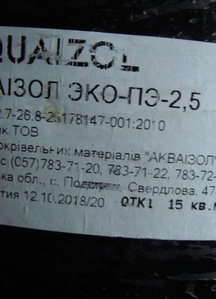Рубероид Aquaizol ЭКо-Пэ-2.5