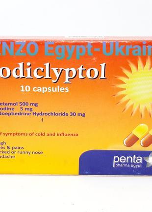 Кодиклиптол codiclyptol Египет