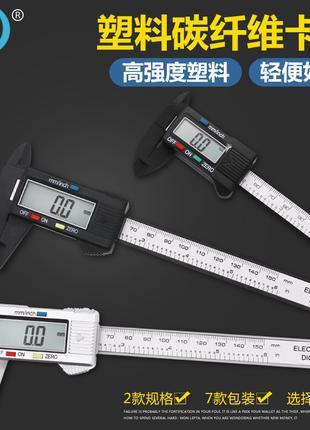 Штангенциркуль електронний Lcd пластиковий 150 мм