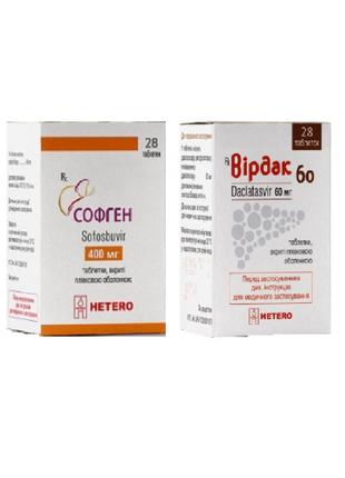 Софген + Вирдак (софосбувир 400 мг + даклатасвир 60 мг).