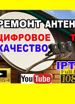 Спутниковое Цифровое ТВ> Настройка Ремонт Установка Антенн Т2