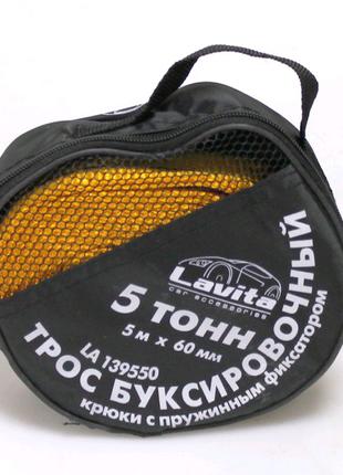 Трос буксировочный 5 т, 5 м х 60 мм, полипропилен. LA 139550