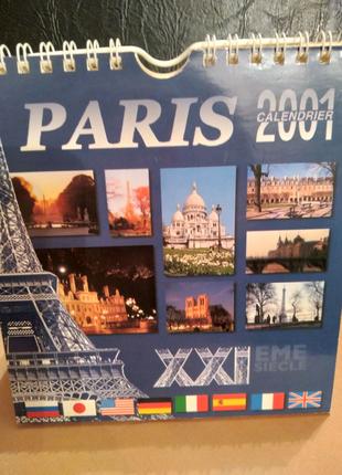 Календарь 2001года-виды Парижа