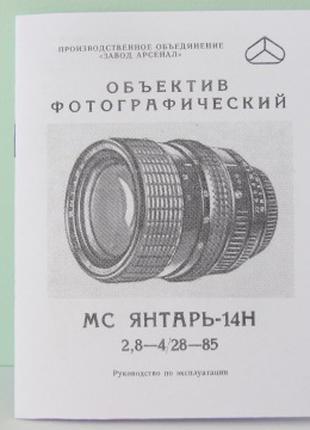 Продам Паспорт для объектива МС ЯНТАРЬ-14Н  2,8-4/28-85.Новый !!