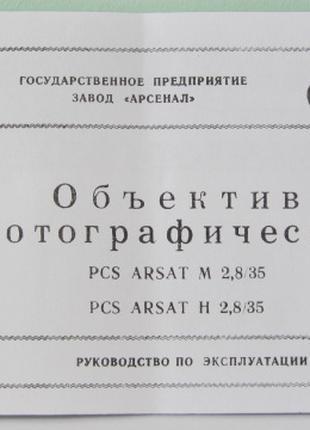 Паспорт для объектива  SHIFT ARSAT H,М  2,8/35 (МС МИР -67  Н,М)