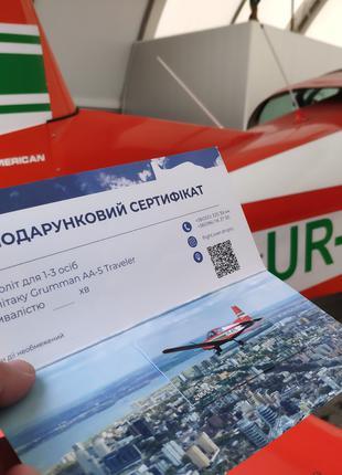 Сертификат на полет на самолете над Днепром політ на літаку Дніпр