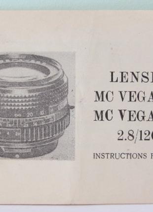 Продам Паспорт для объектива МС ВЕГА-28Б,В  2,8/120