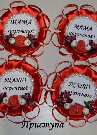 значки на весілля
