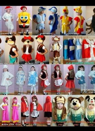 ОПТОМ и в розницу. Карнавальные костюмы.