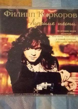 CD Филипп Киркоров – Лучшие Песни