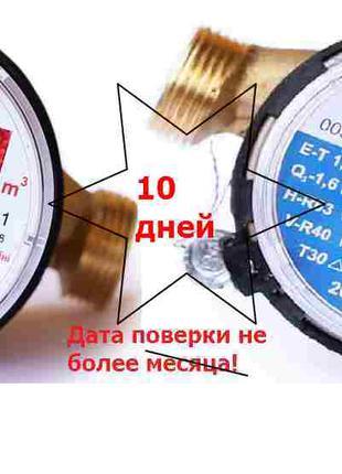 Счетчики воды поверка до 10 дней Гидротек (Gidrotek)