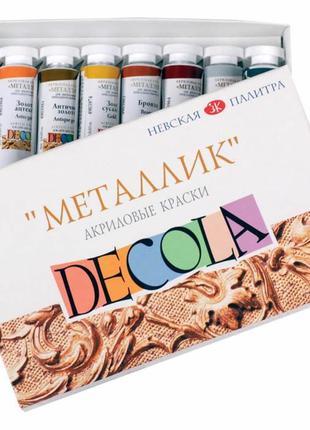 """Акриловые краски Невская Палитра """"Decola"""" металлик 8 цветов в ..."""