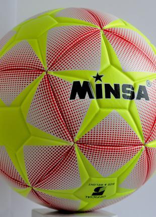Мяч футбольный Minsa. Размер стандартный: 5. Новый.Качественный.