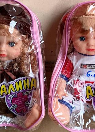 Кукла в рюкзаке АЛИНА говорит и поет, размер - 26 см