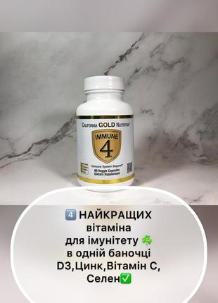 Immune 4 витамини бади