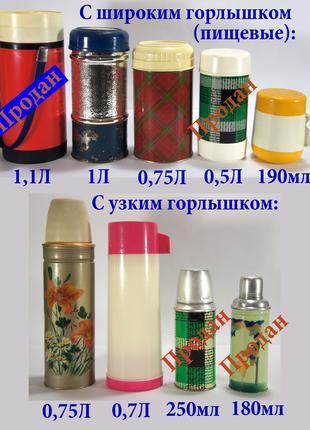 Термос Китай СССР ФРГ 1960 Hermetos винтаж узкое и широкое горлыш