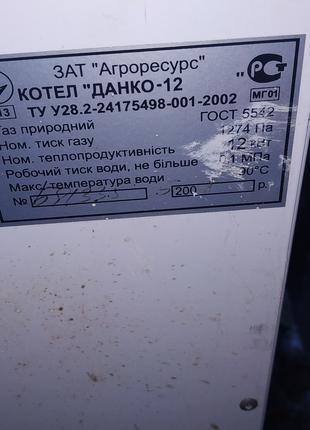Котел Данко