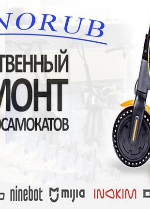 Ремонт электросамокатов, ремонт электровелосипедов в Запорожье
