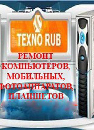 Ремонт Планшетов, Ноутбуков, Телефонов, Фотоаппаратов в Запорожье