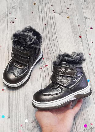 Детские зимние ботинки clibee для девочки серые