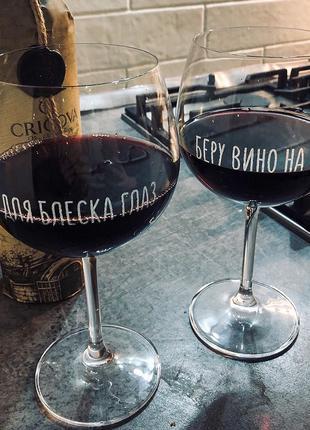 Гравировка на бокалах для вина, виски, наборы с гравировкой