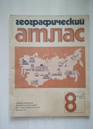 Географический атлас 1985 года 8 класс