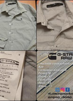 Стильная серая рубашка g star raw