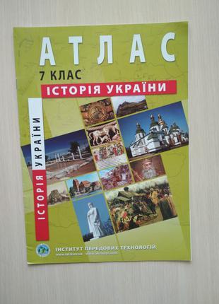 Атлас 7 класс Історія України