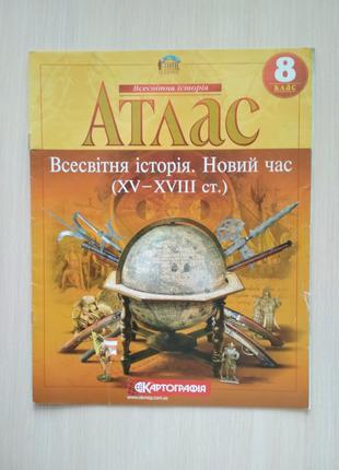Атлас 8 класс Всесвітня історія. Новий час (XV-XVIII ст.)