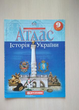 Атлас 9 класс Історія України
