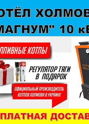 """Котел «Холмова» Магнум от 40 кВт """"ТеплоПром"""""""